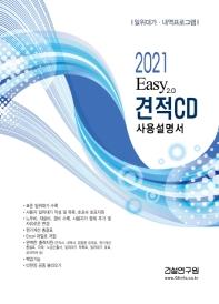 Easy 2.0 견적CD 사용설명서(2021)