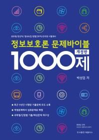 정보보호론 문제바이블 1000제