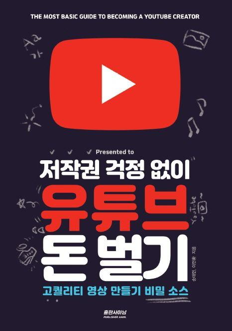 저작권 걱정 없이 유튜브 돈 벌기 (컬러판)