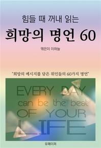 힘들 때 꺼내 읽는 희망의 명언 60