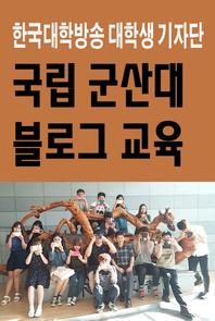 국립 군산대 블로그 교육(한국대학방송 대학생 기자단)