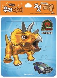 공룡메카드 우리아이 첫퍼즐. 1: 트리케라톱스(12조각) 딜로포사우루스(15조각)