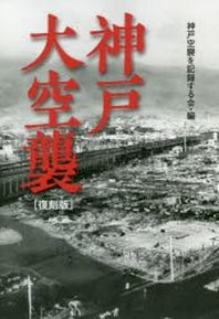 神戶大空襲 復刻版