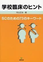 學校臨床のヒント SCのための73のキ―ワ―ド