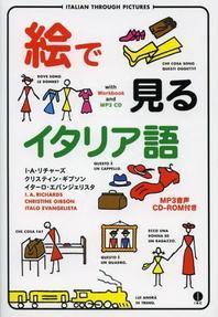 繪で見るイタリア語 CD-ROM付き版