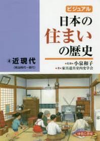 ビジュアル日本の住まいの歷史 4