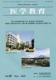 醫學敎育 第49卷.第1號