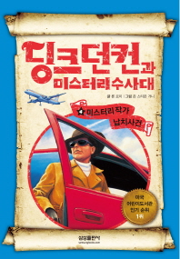 딩크 던컨과 미스터리 수사대. 4: 미스터리 작가 납치사건