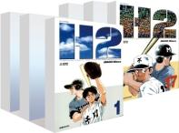 H2 소장판 세트(1-17권)