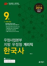 한국사(우정사업본부 지방 우정청 계리직 9급)(2016)