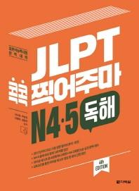 JLPT 콕콕 찍어주마 N4 N5 독해