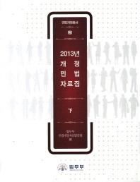 2013년 개정 민법 자료집(하)