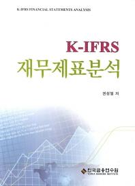 K-IFRS 재무제표분석