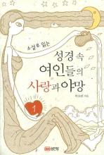 소설로 읽는 성경 속 여인들의 사랑과 야망. 1