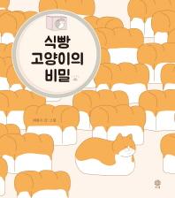 식빵 고양이의 비밀