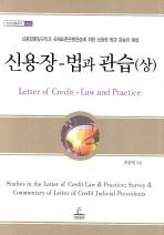 신용장 법과 관습(상)