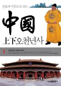 인물과 사건으로 보는 중국 상하오천년사 1