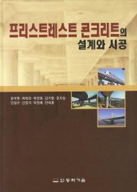 프리스트레이트 콘크리트의 설계와 시공
