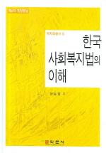 한국사회복지법의 이해
