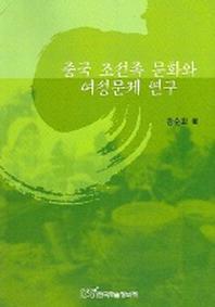 중국 조선족 문화와 여성문제 연구