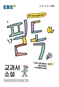 EBS 필독 중학 교과서 소설(2020)