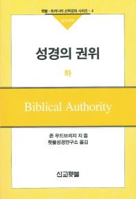 성경의 권위(하)