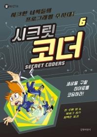 시크릿 코더. 6: 세상을 구할 히어로를 코딩하라!