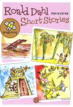 로알드 달 단편 모음(Roald Dahl Short Stories)