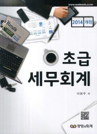 초급 세무회계(2014)