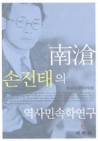 남창 손진태의 역사민속학연구