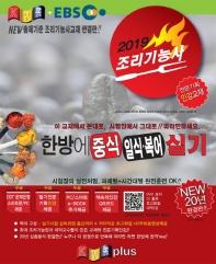 경록플러스EBS 조리기능사 한방에 중식 일식 복어 실기(2019)
