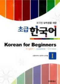 외국인 유학생을 위한 초급 한국어 1 (Korean for Beginners)