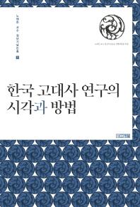 한국 고대사 연구의 시각과 방법