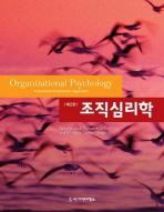 조직심리학