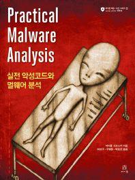 실전 악성코드와 멀웨어 분석