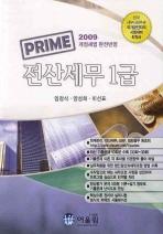 PRIME 전산세무 1급(2009)