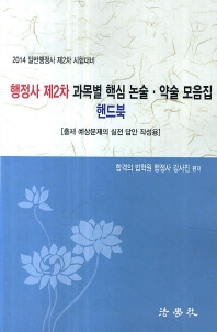 행정사 제2차 과목별 핵심 논술 약술 모음집 핸드북(2014)