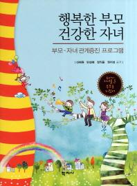 행복한 부모 건강한 자녀(유아기 부모를 둔 부모용 지침서)