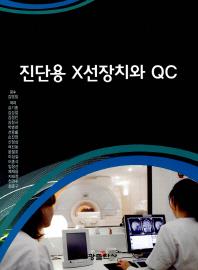 진단용 X선 장치와 QC