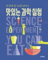 한입에 쏙! 요리로 만나는 맛있는 과학 실험