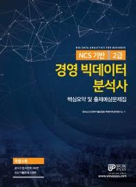 NCS 기반 경영 빅데이터 분석사 2급: 핵심요약 및 출제예상문제집