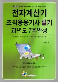 전자계산기 조직응용기사 필기 과년도 7주완성(2020)
