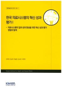 한국 의료시스템의 혁신 성과 평가. 1