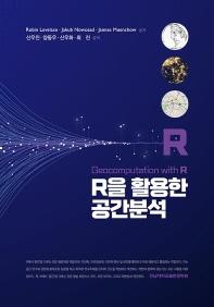 R을 활용한 공간분석