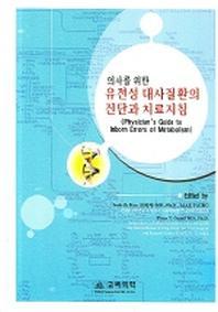 의사를 위한 유전성 대사질환의  진단과 치료지침