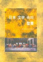 일본 문학 속의 성서