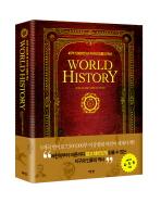 월드 히스토리(WORLD HISTORY)