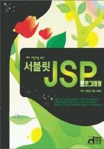 초보 개발자를 위한 서블릿 JSP 프로그래밍