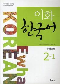 이화 한국어 2-1(중국어판)