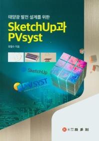 태양광 발전 설계를 위한 Sketchup과 Pvsyst